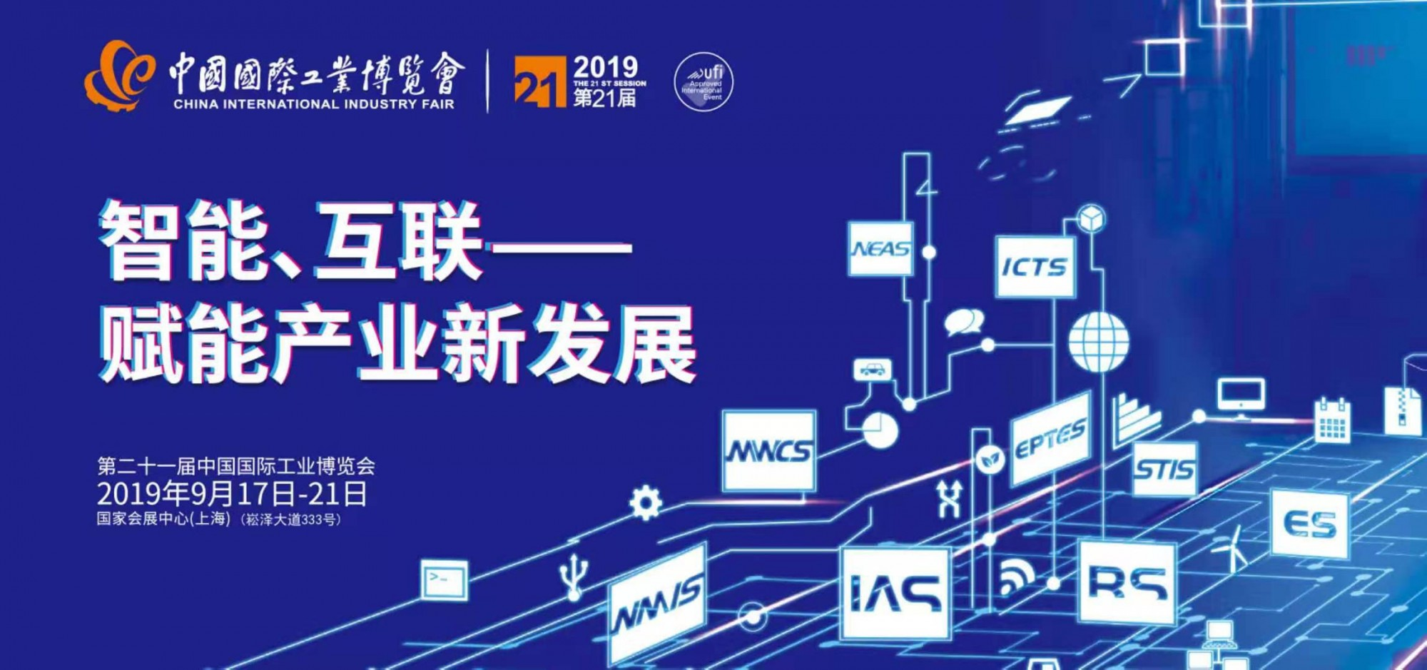 The 21st China International Industrial Expo 2019